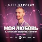Макс Барских - Моя любовь (DJ Konstantin Ozeroff & DJ Sky Remix) [2017]