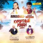 Arkadias & Алексей Потехин - Курортный роман (DJ Modernator & DJ Delyx Official Remix) [2017]