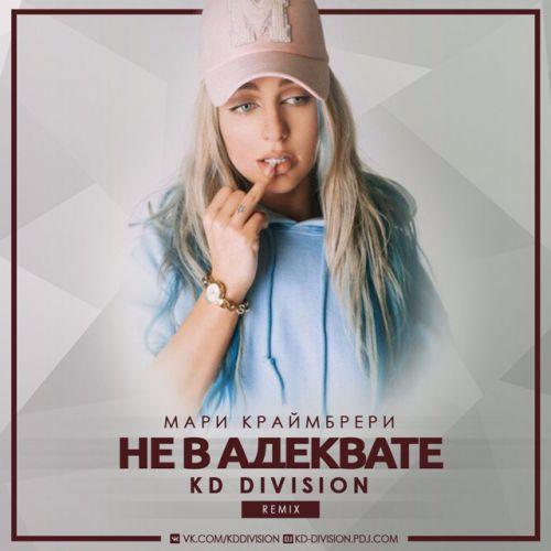 Мари Краймбрери - Не в адеквате (KD Division Remix) [2017]