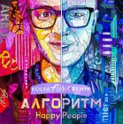 Happy People - Алгоритм (Kolya Funk Remix) [2017]