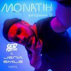 Monatik - Vitamin D (Ser Twister & Jenia Smile Extended Remix) [2017]