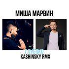 Миша Марвин - Глубоко (Dj Kashinsky Extended Remix) [2017]