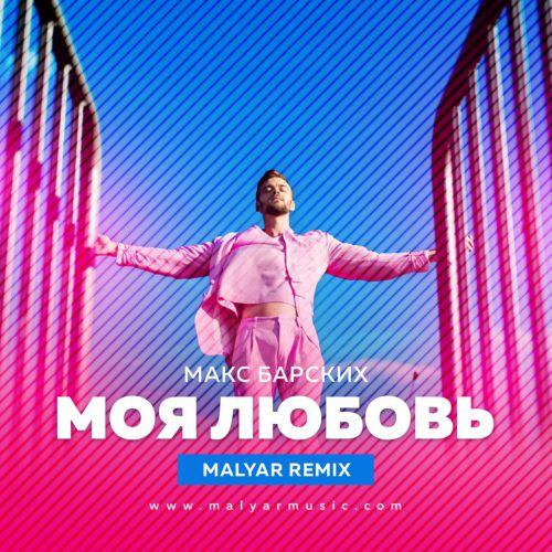 Макс Барских - Моя любовь (Malyar Remix) [2017]