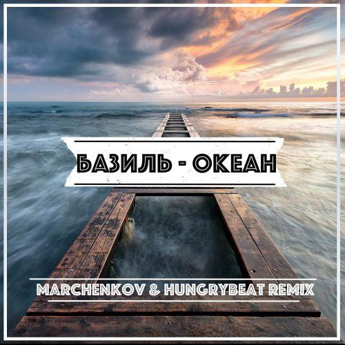 Базиль - Океан (Marcenkov & Hungrybeat Rumix) [2017]