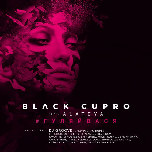 black cupro feat k stelmah не вернусь скачать