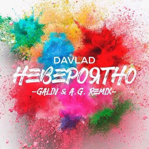 Davlad - Невероятно (Galin & A.G. Remix) [2017]