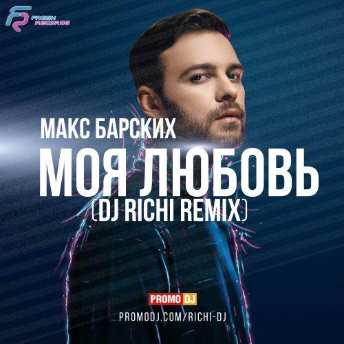 Макс Барских - Моя любовь (Dj Richi Remix) [2017]