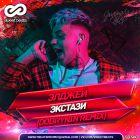 Элджей - Экстази (Dobrynin Remix) [2017]