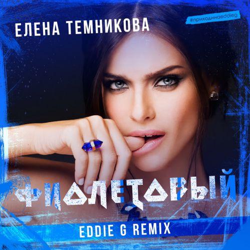 У нас вы можете скачать песню «Елена Темникова - Не...