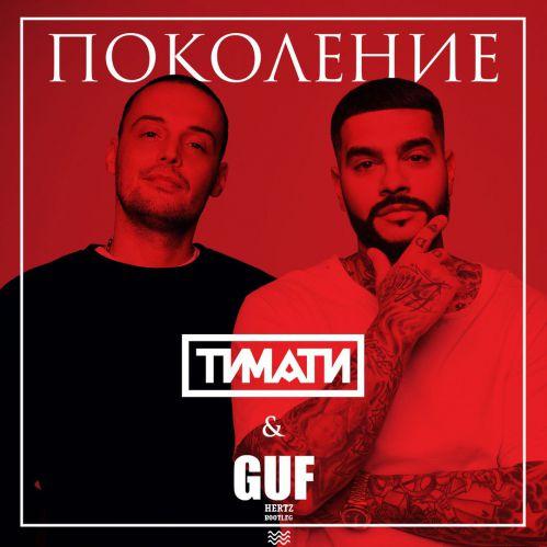 Guf & Тимати - Поколение (Hertz Bootleg) [2017]