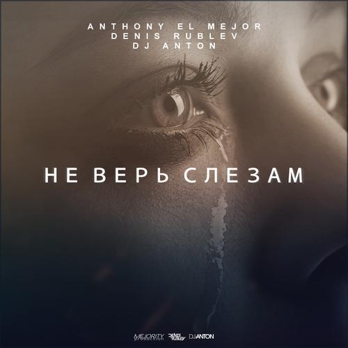 Anthony El Mejor vs Dj Denis Rublev & Dj Anton - Не верь слезам (Сover Mix) [2017]