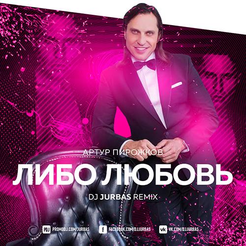 Официальный инстаграм Артура Пирожкова - Российский шоумен, комедийный актёр, телеведущий,...