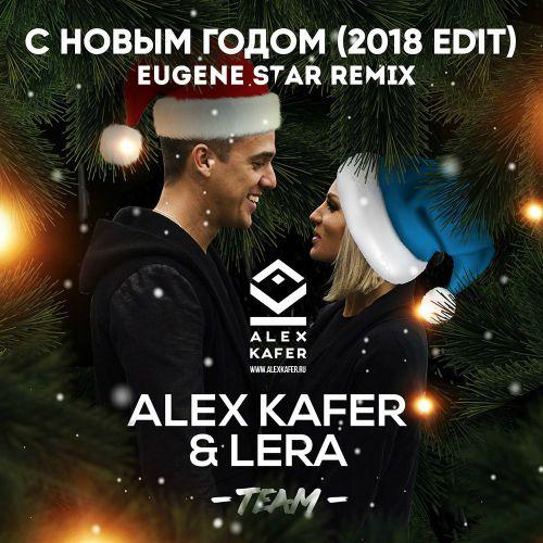 Alex Kafer & Lera - С новым годом (Eugene Star Remix) [2017]