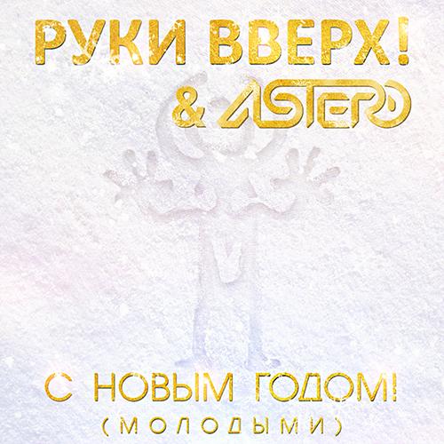 Руки Вверх! & Astero - С новым годом! (Молодыми) [2017]