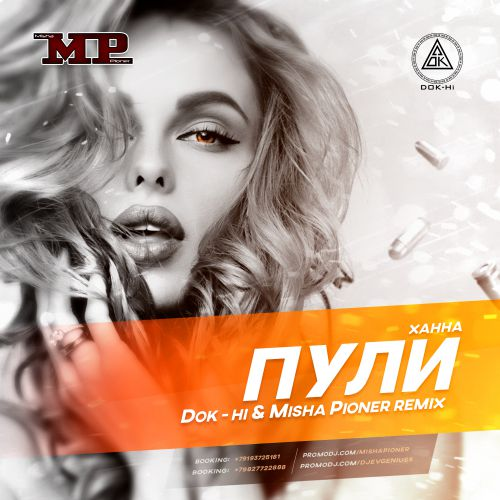 Ханна - Пули (Dok-Hi & Misha Pioner Remix; Radio Edit) [2018]