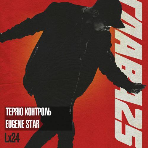 Lx24 - Теряю контроль (Eugene Star Remix) [2018]