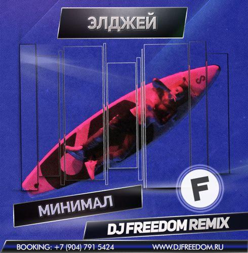 Элджей - Минимал (DJ Freedom Remix) [2018]