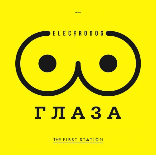 Electrodog feat. The First Station - Глаза [2018]