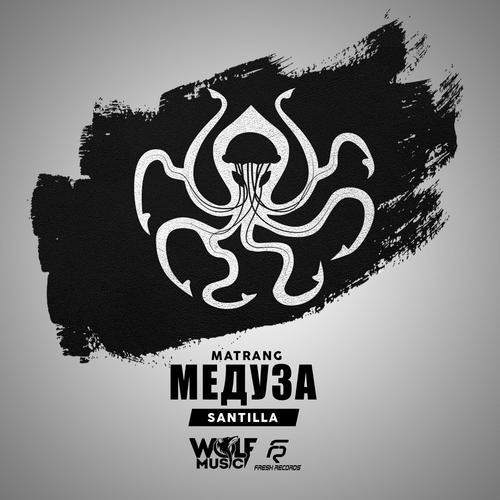 Matrang - Медуза (Santilla Remix) [2018]