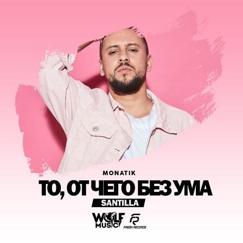 Monatik - То, от чего без ума (Santilla Remix) [2018]