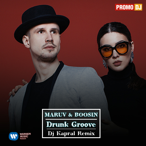 Maruv & Boosin - Drunk Groove (Dj Kapral Remix) [2018]