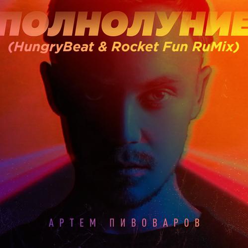 Артём Пивоваров - Полнолуние (Hungrybeat & Rocket Fun Rumix)[2018]