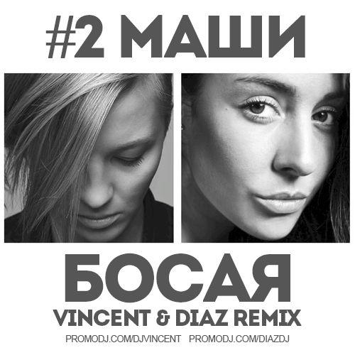 #2Маши – Босая (Vincent & Diaz Remix) [2018]