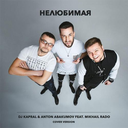 Dj Kapral & Anton Abakumov feat. Mikhail Rado - Не любимая (Cover) [2018]