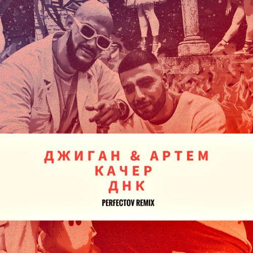 Джиган feat. Артем Качер - Днк (Perfectov Remix) [2018]