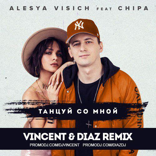 Алеся Висич & Chipa - Танцуй со мной (Vincent & Diaz Remix) [2018]