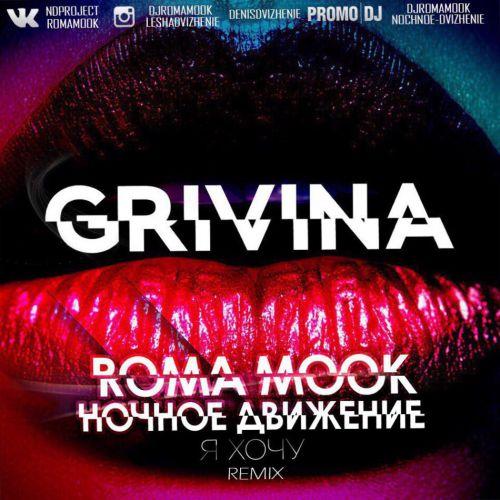 Grivina - Я хочу (Roma Mook & Ночное Движение Remix) [2018]