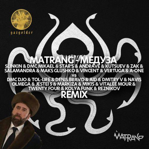 Matrang - Медуза (All Djs Version) [2018]