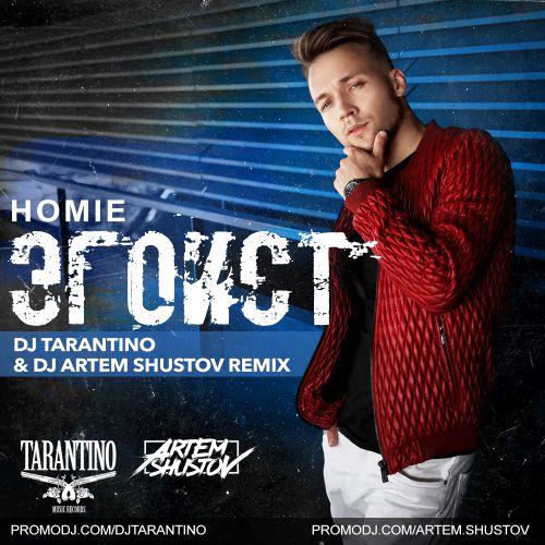 Homie - Эгоист (Dj Tarantino & Dj Artem Shustov Remix) [2018]