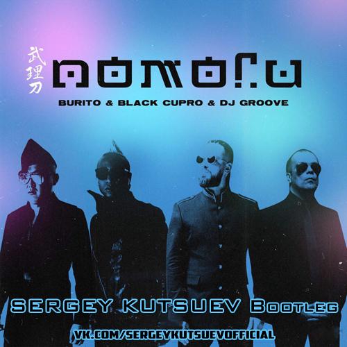 Burito & Black Cupro & Dj Groove vs. Explo - Помоги (Sergey Kutsuev Bootleg) [2018]