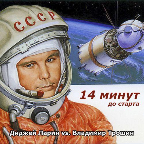 Диджей Ларин vs. В. Трошин - 14 минут до старта [2018]