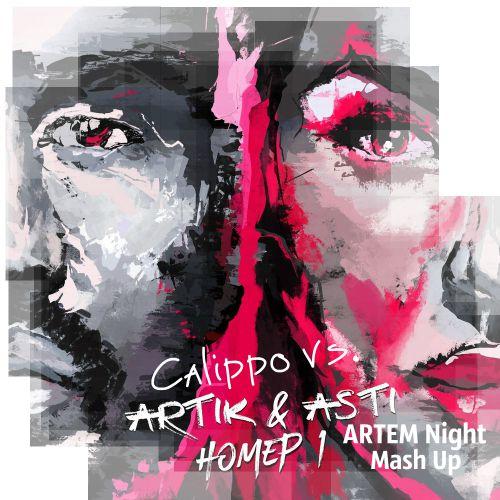 Artik & Asti vs. Calippo - Номер 1 (Artem Night Mash Up) [2018]