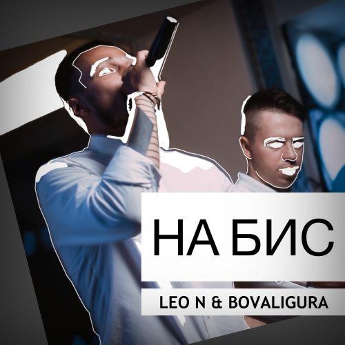 Leo N & Bovaligura - На бис [2018]