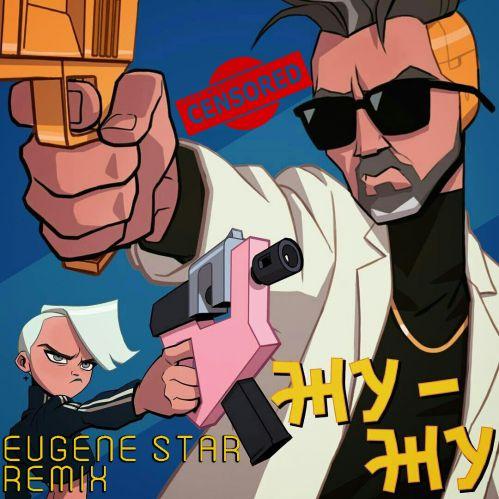 Ленинград ft. Глюк'oza ft. St - Жу-жу (Eugene Star Remix) (Censored) [2018]
