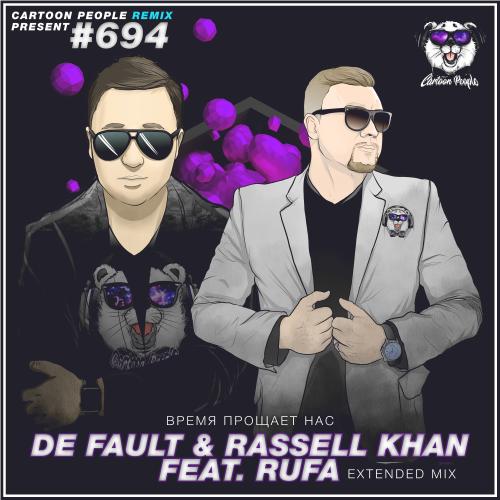 De Fault & Rassell Khan feat. Rufa - Время прощает нас (Extended Mix) [2018]