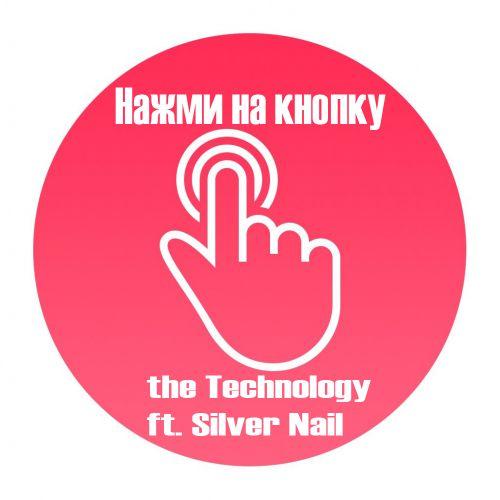 The Technology feat. Silver Nail - Нажми на кнопку (Radio Edit; Original; Satisfaction Mix's) [2018]