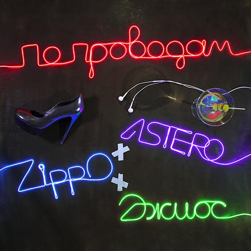 Astero x ZippO x Джиос - По проводам [2018]