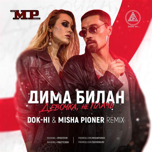 Дима Билан - Девочка не плачь (Dok-Hi & Misha Pioner Remix; Radio Edit) [2018]