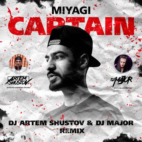 Miyagi - Captain (DJ Artem Shustov & DJ Major Remix) [2018]