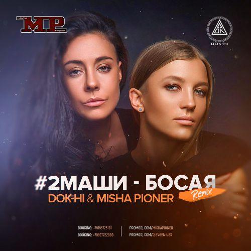 #2Маши - Босая (Dok-Hi & Misha Pioner Remix; Radio Edit) [2018]