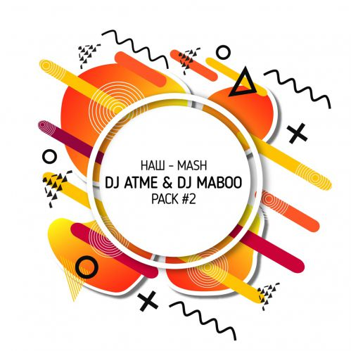 DJ Atme & DJ Maboo - Наш Mash Pack #2 [2018]