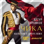Артур Пирожков - Чика (Kolya Funk & Shnaps Remix) [2018]