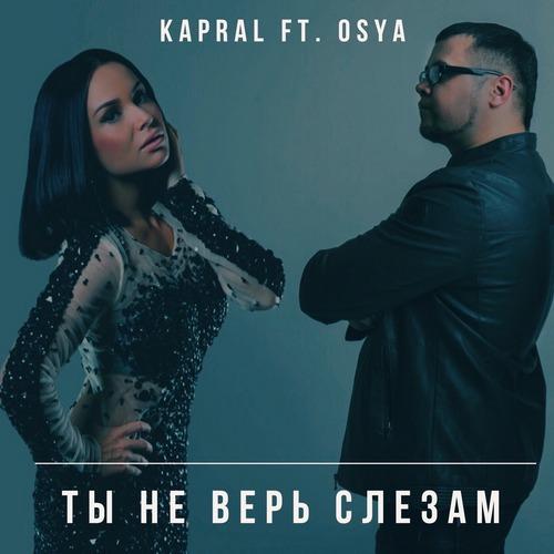 Kapral & Osya - Ты не верь слезам (Cover) [2018]