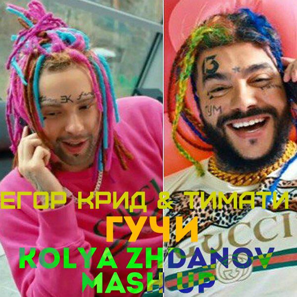 Club House  - Тимати   Егор Крид - Гучи (Kolya Zhdanov Mash Up ... db5ca566bcb71