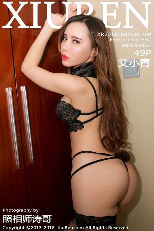 No1109 Ai Xiao Qing