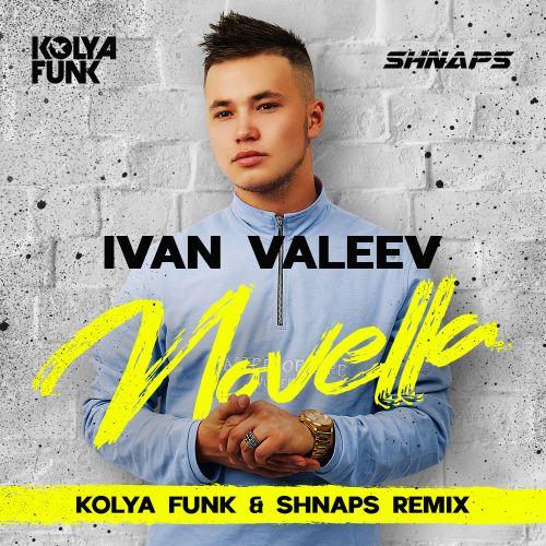 Ivan Valeev - Novella (Kolya Funk & Shnaps Remix) [2018]